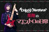 """【新連載】Unlucky Morpheus、紫煉(Gt/Scream)のコラム""""マエストロの日常""""連載スタート!第1回は、バンドや紫煉自身についての紹介を綴る!"""