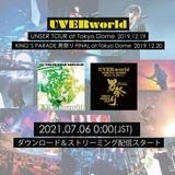 "UVERworld、""UNSER TOUR""と""男祭り""の東京ドーム2デイズ公演をダウンロード&サブスクでライヴ音源解禁!"