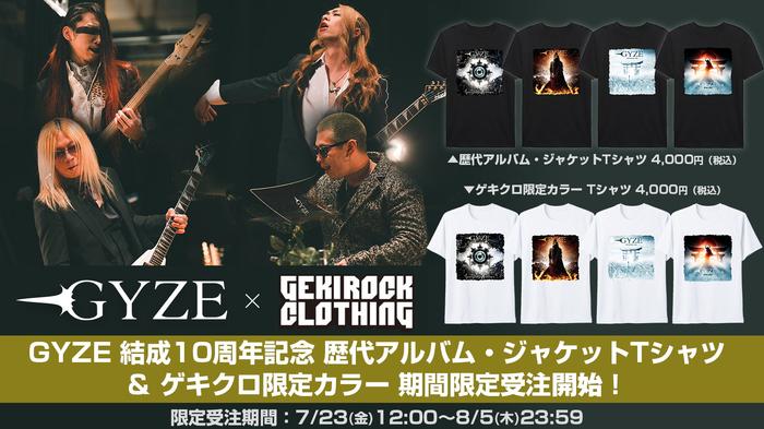 GYZE、結成10周年記念としてゲキクロとのコラボ・アイテムが登場!歴代アルバム・ジャケットTシャツ&ゲキクロ限定カラーが本日より期間限定受注開始!