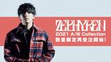 Zephyren 2021 Autumn&Winter Collection 好評につき数量限定再受注開始!MY FIRST STORY結成10周年を記念したスペシャル・コラボ・アイテムも登場!