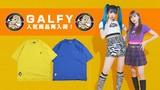 GALFY(ガルフィー)より、胸元に王冠をかぶった『ルシアン・フェローチェ』が刺繍で施されたラガーシャツやゴージャスな刺繍が施されたカーゴパンツなど、人気の商品が一斉再入荷!