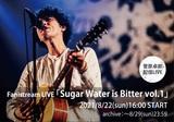 """菅原卓郎(9mm Parabellum Bullet)、配信ライヴ""""Fanistream LIVE「Sugar Water is Bitter vol.1」""""開催決定!"""
