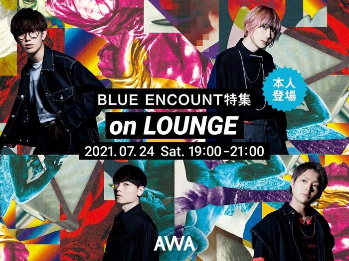 """BLUE ENCOUNT、新曲「囮囚」リリース記念の特集イベントを""""LOUNGE""""で開催!メンバーも登場!"""
