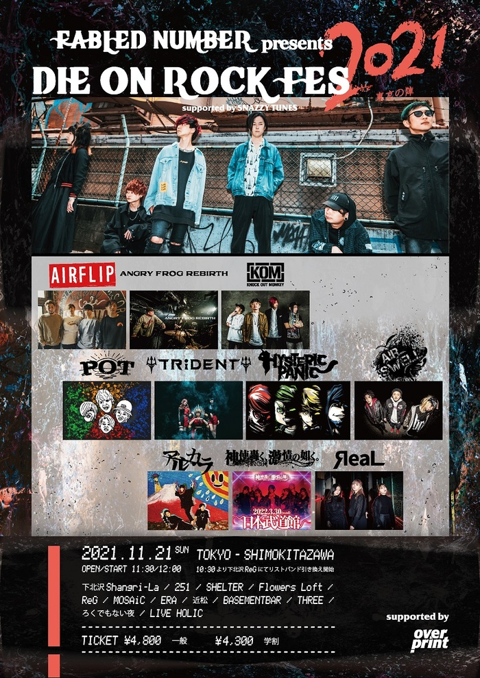 """FABLED NUMBER主催サーキット・イベント""""DIE ON ROCK FES""""、第1弾出演者発表!KNOCK OUT MONKEY、ヒスパニ、神激、AIR SWELL、TRiDENT、ANGRY FROG REBIRTHら10組決定!"""