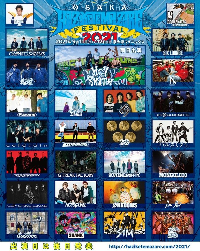 "HEY-SMITH主催""OSAKA HAZIKETEMAZARE FESTIVAL 2021""、出演アーティスト発表!10-FEET、SiM、coldrain、Crossfaith、The BONEZ、ロットン、ジーフリ、SHANKら決定!"