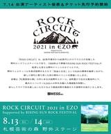 """""""RISING SUN ROCK FESTIVAL""""サポートによる新たな野外ライヴ・イベント""""ROCK CIRCUIT 2021 in EZO""""、8/13-14開催決定!"""
