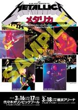 "METALLICA、""The Black Album""リマスターの日本盤先着購入特典が1993年3月の来日公演ポスターに決定!デラックス・ボックス・セット&カバー・アルバム収録曲の先行配信も!"