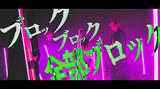 Non Stop Rabbit、新曲「全部ブロック」MVを突如公開!7/28に配信リリース決定!
