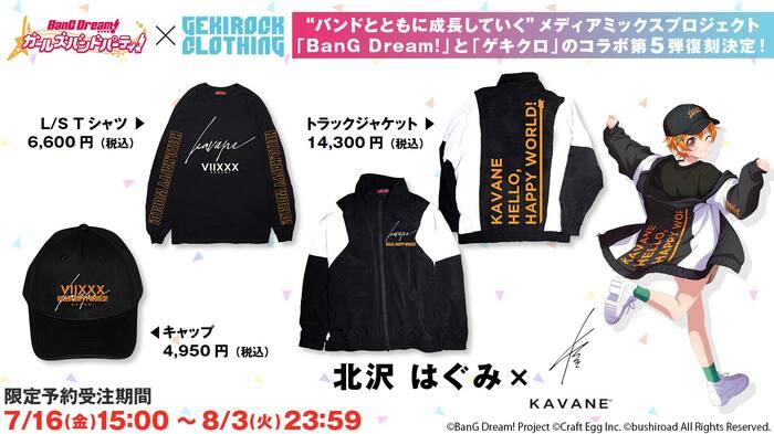 bang_dream_5th_rev-KITAZAWA_HAGUMI-.jpg