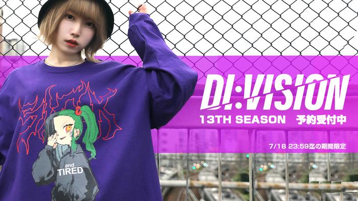 DI:VISION (ディヴィジョン) 13TH SEASON予約受付開始!ゲキクロ限定カラーの新作デザインTや9TH SEASON人気デザインの復刻Tシャツが期間限定受注生産で登場!