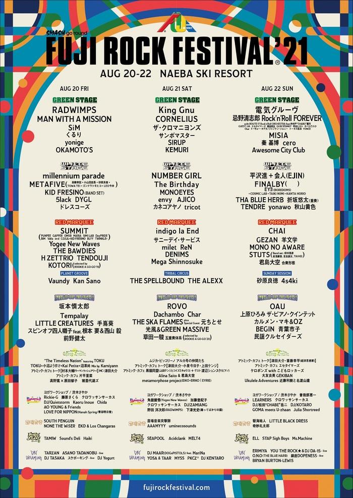 """""""FUJI ROCK FESTIVAL'21""""、最終ラインナップ&タイムテーブル発表!"""