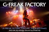 G-FREAK FACTORYのライヴ・レポート公開!コロナ禍の制限が音楽を損なうことはないことをストレートに観客に撃ち込んだ、ツアー・ファイナルZepp DiverCity公演をレポート!