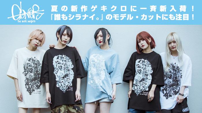 GoneR (ゴナー) 2021 Summer Spot Collectionが一斉新入荷!2021年始動の新感覚ロック・アイドル『誰もシラナイ。』のモデル・カットにも注目!