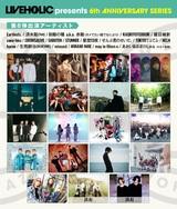 下北沢LIVEHOLIC 6周年記念イベント、第8弾出演アーティストでmiscast、MINAMI NiNE、DJ飯の種 a.k.a. 赤飯(オメでた)、Earthists.、SABOTENら発表!