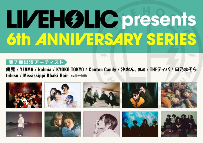 下北沢LIVEHOLIC 6周年記念イベント、第7弾出演アーティスト発表!