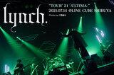 """lynch.のライヴ・レポート公開!新旧の名曲を散りばめ、曇りなきライヴ・バンドぶりを見せつけた""""TOUR'21 -ULTIMA-""""ホール・シリーズ初日のLINE CUBE SHIBUYA公演をレポート!"""