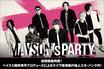 MAYSON's PARTYのインタビュー公開!初期衝動再燃!ヘイスミ猪狩秀平プロデュースによるライヴ感満載の極上スカ・パンク作『MAYSON's PARTY』を本日7/28リリース!