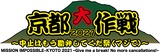 """10-FEET主催フェス""""京都大作戦2021""""、2週目の開催中止(延期)を発表"""