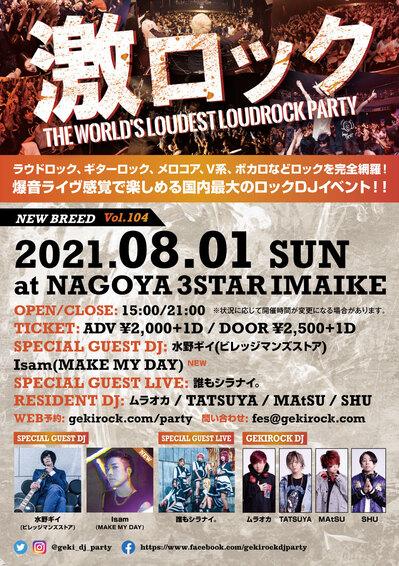 nagoya_0801_guest4.jpg