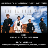 ONE OK ROCK、7/31に開催するオンライン・ライヴの特設サイトをオープン!