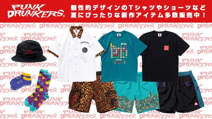 PUNK DRUNKERS (パンクドランカーズ)より、個性的デザインのTシャツやショーツなど、夏にぴったりな新作アイテム多数販売中!
