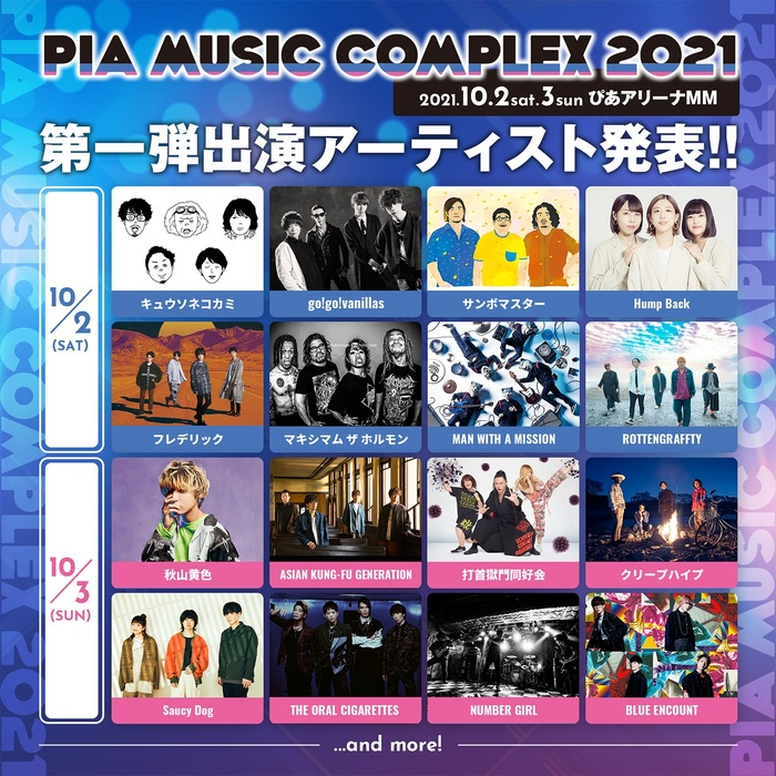 """PIA MUSIC COMPLEX 2021""、神奈川ぴあアリーナMMにて10/2-3開催!第1弾出演者でホルモン、マンウィズ、打首、ロットン、ブルエンら発表!"