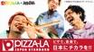 "WANIMA、""PIZZA-LA""とのコラボレーション・ピザが今秋発売!コラボ記念インスタライブ明日7/28 19時より生配信!"