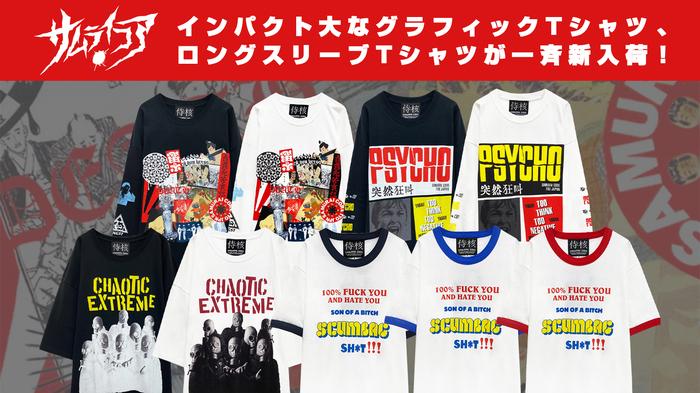 SAMURAI CORE (サムライコア)より、はっきりとしたカラーリングが目を引くリンガーTシャツやガスマスクをまとった集団が怪しげに手を差し伸べるグラフィックがプリントされたTシャツなど、夏の新作一斉入荷!