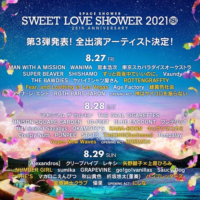 """""""SWEET LOVE SHOWER""""、全出演アーティスト発表!Fear, and Loathing in Las Vegas、ROTTENGRAFFTYら決定!"""