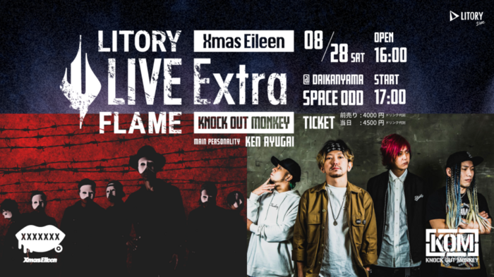 Xmas Eileen × KNOCK OUT MONKEY、8/28に代官山SPACE ODDでツーマン・ライヴ決定!