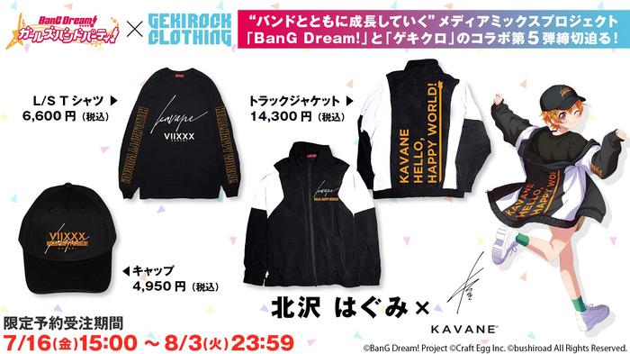 20210720_bang_dream_5th_end_hagumi.jpg