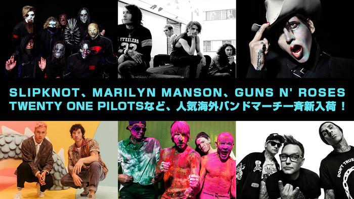 SLIPKNOT、RED HOT CHILI PEPPERS、MARILYN MANSON、MISFITS、MY CHEMICAL ROMANCE、GUNS N' ROSES、BLINK-182、TWENTY ONE PILOTSなど人気海外バンドマーチが一斉新入荷!