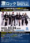10/24(日) 東京激ロックDJパーティーSPECIAL@渋谷clubasia開催決定!イベント予約HP受付開始!
