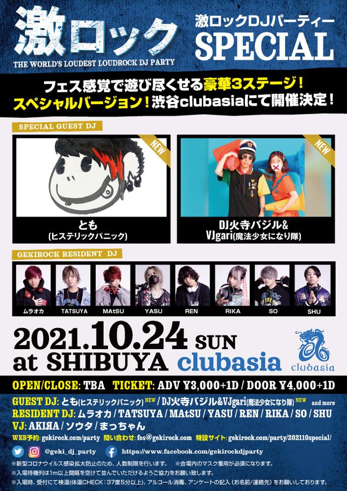 とも(ヒステリックパニック) 、DJ火寺バジル&VJgari(魔法少女になり隊)ゲストDJ出演決定!激ロックレジデントDJ MAtSUが卒業を発表。10/24(日)激ロックDJパーティーSPECIAL@渋谷clubasiaにて開催!