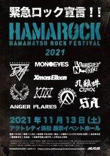 "Dragon Ash、MONOEYES、Xmas Eileen、BEYOND HATEら出演!浜松最大級のロック・フェス""HAMAROCK 2021""、アクトシティ浜松にて11/13開催決定!"