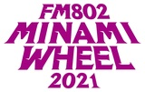 """""""FM802 MINAMI WHEEL 2021""""、第2弾出演者でRED in BLUE、Pulse Factory、Chased by Ghost of HYDEPARK、アルルカン、CVLTEら190組発表!出演日程も決定!"""