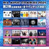 """PIA MUSIC COMPLEX 2021""、全出演者決定!04 Limited Sazabys、美波、Creepy Nuts、レキシが追加!"