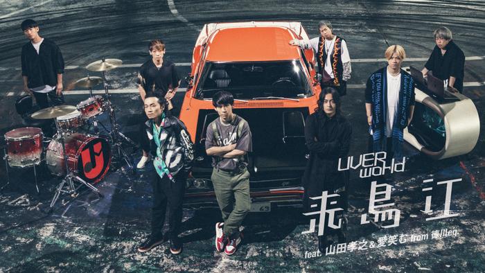 UVERworld、山田孝之とのコラボ曲「来鳥江」MV解禁!8/20より先行配信スタート!