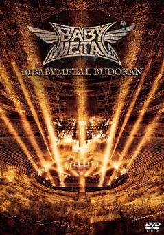 babymetal_10BMB_DVD.jpg