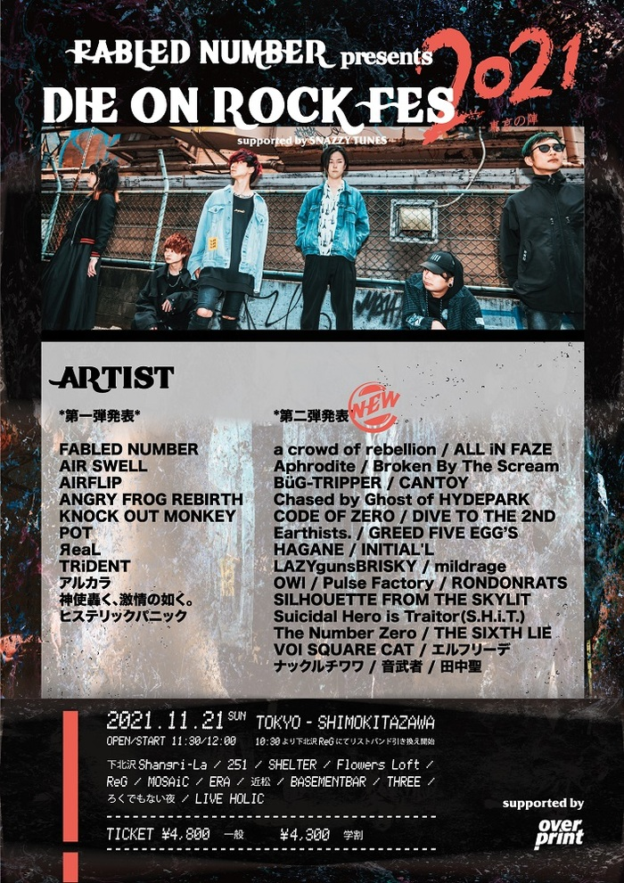 """FABLED NUMBER主催サーキット・イベント""""DIE ON ROCK FES""""、第2弾出演者でリベリオン、INITIAL'L、田中 聖、BBTS、Earthists.、HAGANE、チェイスドら27組発表!"""
