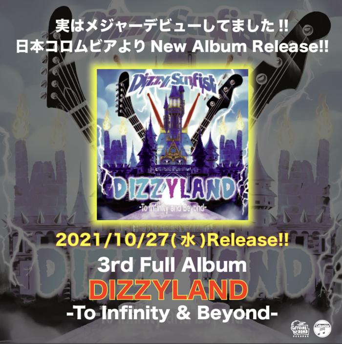Dizzy Sunfist、3年9ヶ月ぶりのニュー・アルバム『DIZZYLAND -To Infinity & Beyond-』10/27リリース決定!10月よりアルバム・ツアーも開催!