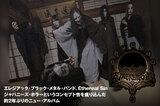 エレジアック・ブラック・メタル・バンド、Ethereal Sinのインタビュー公開!ジャパニーズ・ホラーというコンセプト性を盛り込んだニュー・アルバム『Time of Requiem Part 1』を本日8/25リリース!