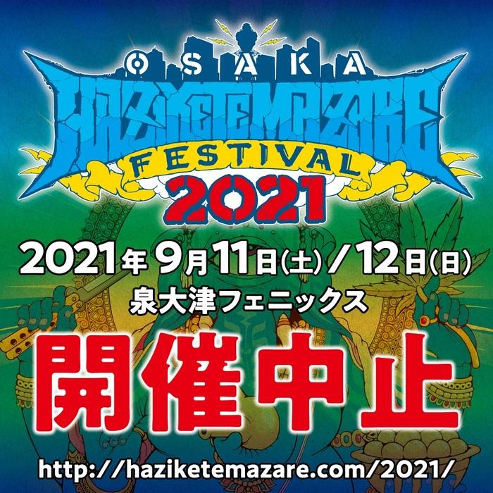 """HEY-SMITH主催""""OSAKA HAZIKETEMAZARE FESTIVAL 2021""""、開催中止"""
