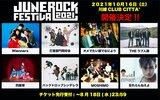 """JUNE ROCK FESTIVAL 2021""、2年ぶりに有観客にて開催決定!打首獄門同好会、オメでたい頭でなにより、バックドロップシンデレラ、四星球ら出演アーティスト8組発表!"