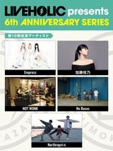 下北沢LIVEHOLIC 6周年記念イベント、第10弾出演アーティストでEmpress、Northropら発表!