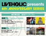 下北沢LIVEHOLIC 6周年記念イベント、第9弾出演アーティストでDJライブキッズあるある中の人、飯田瑞規(cinema staff)、totos発表!