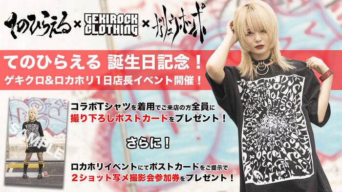てのひらえる、8/29(日)に開催予定だったゲキクロ&ロカホリ渋谷&1日店長イベントの開催延期を発表。延期日は後日発表!
