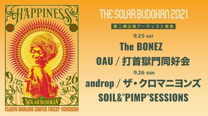 """THE SOLAR BUDOKAN 2021""、第2弾アーティストでThe BONEZ、打首、OAU、ザ・クロマニヨンズ、androp、SOIL&""PIMP""SESSIONS出演決定!"
