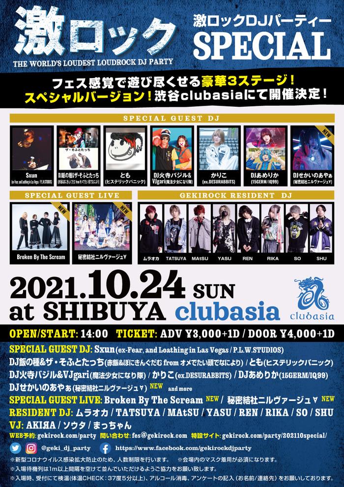 Broken By The Scream、秘密結社ニルヴァージュ∀ゲスト・ライヴ出演決定!10/24(日)激ロックDJパーティーSPECIAL@渋谷clubasiaにて開催!イベント予約受付中!