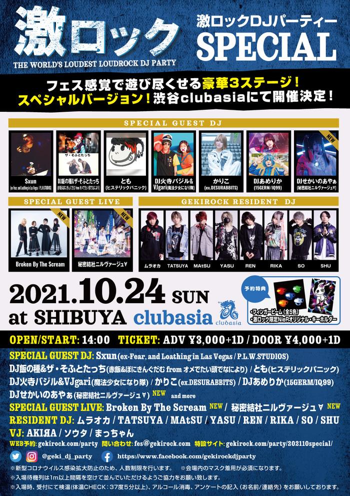 【フォロー&RTで応募完了!】10/24(日)激ロックDJパーティーSPECIAL@渋谷clubasia、入場無料券を2組4名様にプレゼント!両方をフォロー&RTで応募!【10/17締切】